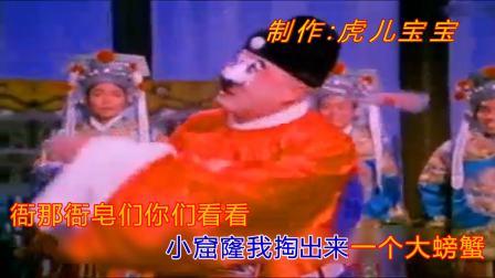 豫剧《七品芝麻官》有本县我一阵阵笑嘛笑开怀,电影版伴奏