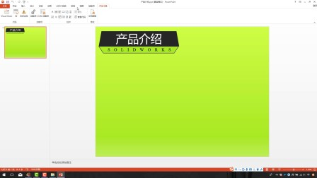 SOLIDWORKS Composer 发布到PPT中