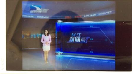 长江新闻号历年片头