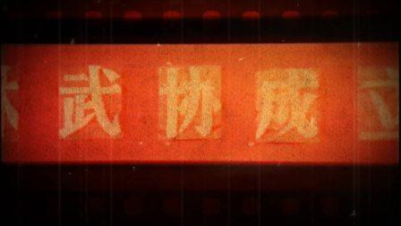 东林武协三十五周年纪念宣传片(第一集)——流金岁月