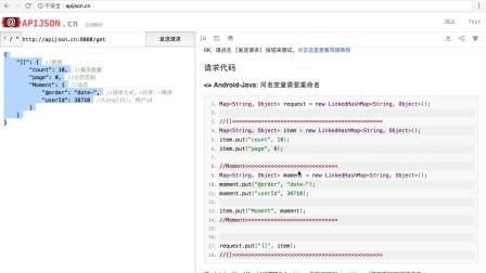 APIJSON-自动生成代码