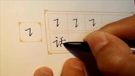 汉字笔画笔顺 写字怎么写的好看有 成年人练字