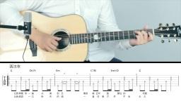 【玄武吉他教室】《安河桥》超精品吉他弹唱教学