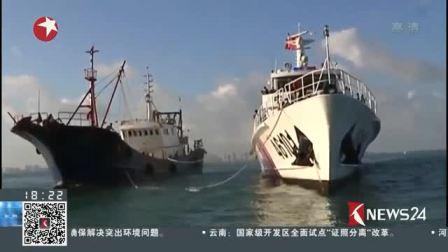 2018年4月伏季休渔海上联合行动东方新闻即时报道