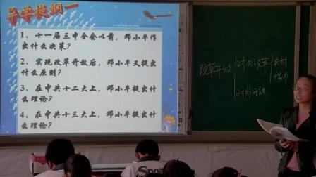 初中歷史部編版八下《第10課 建設中國特色社會主義》甘肅魏小燕