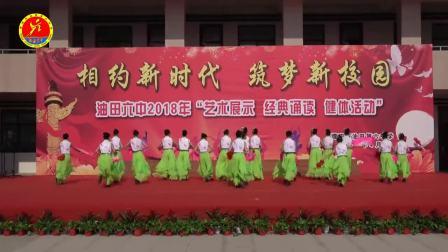 濮阳市油田第六中学2018初一艺术节实录