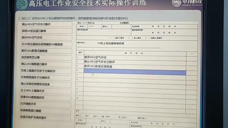 高压作业(K2)5变压器停电1运行转检修填写作业票实操题