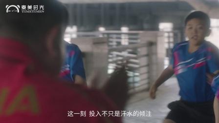 爱钱进四周年宣传片 刘国梁(泰美时光)