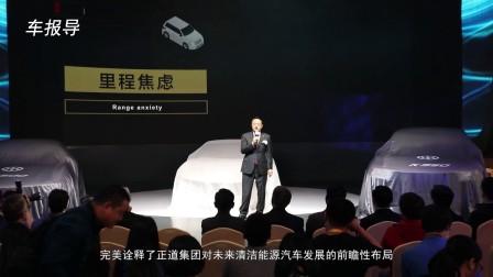 三款增程式电驱动汽车强势登陆北京车展 正道集团公布全线产品阵容