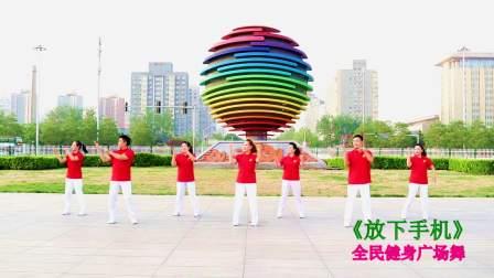 今世缘广场舞《放下手机》原创,编舞:王小花     正身团队表演版