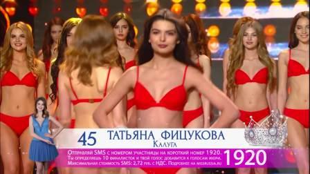 Мисс Россия 2018- 俄罗斯模特大赛
