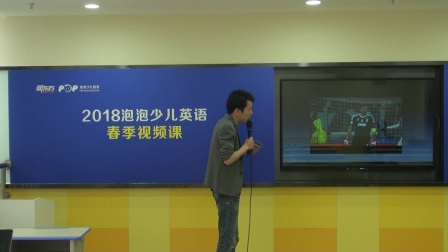4-张晨暘-新东方泡泡少儿英语春季视频课