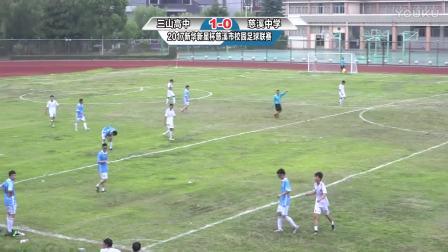 新华新星杯慈溪市校园足球联赛_289
