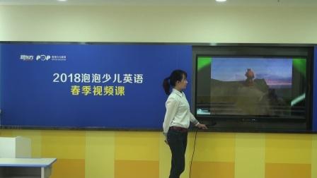 5-李歆-新东方泡泡少儿英语春季视频课