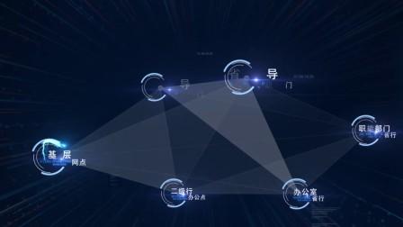 中国银行活动启动仪式动画(光南影视-HI同学聚会策划)