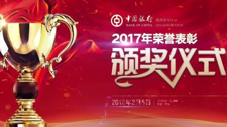 颁奖仪式动画,中国银行活动颁奖典礼