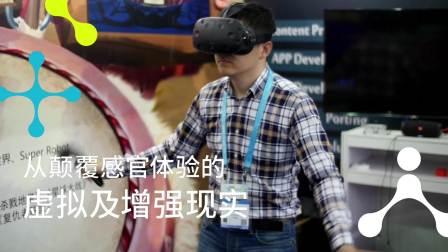 2018亚洲消费电子展 – 科技革新世界