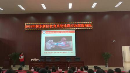 20180503柳东新区校园应急救护培训