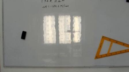 选修4 化学 第一课时 化学反应与能量的变化