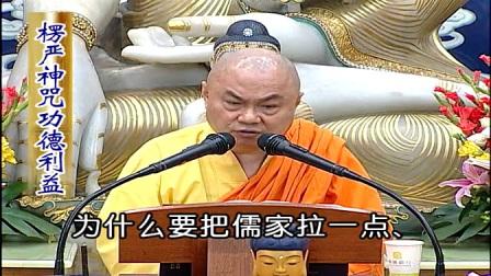 楞严神咒功德利益 2-1_高清 慧律法师