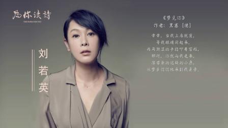 刘若英为你读诗:黑塞《梦见你》