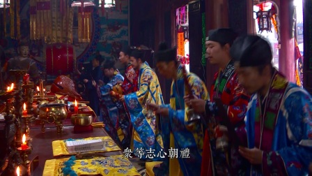 陕西龙门洞道院戊戌年三月三传统庙会三元法忏(三)