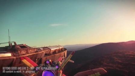 【电玩巴士】《超越善恶2》飞船及战斗演示