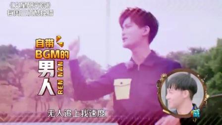 火星大八卦 熊梓淇猛料大试卷来袭【未播花絮】