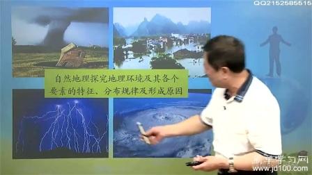 簡單學習網高一地理同步基礎上學期必修一視頻課程欣賞