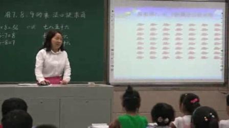 小学数学人教版二下《第4单元 用7、8、9乘法口诀求商》河南李丽娟
