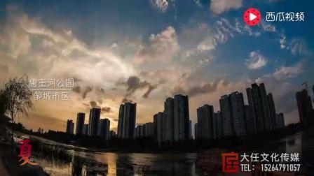 城市风光片《邹城,邹城》
