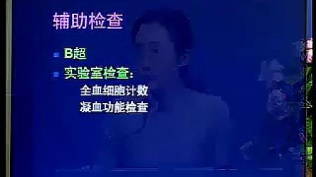 中国医科大学妇产科学15_标清