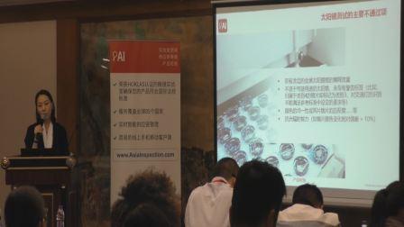 AI亚检 - 眼镜产品合规研讨会