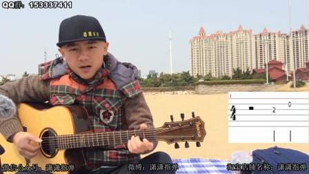 【潇潇指弹教学】郑成河天空之城《carring you》第一部分吉他教学