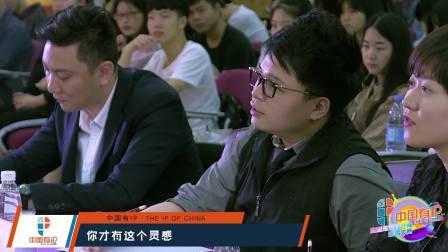 《中国有IP》全能珠宝设计师选秀大赛第一集-群英觅秀