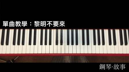 叶蒨文《黎明不要来》倩女幽魂插曲 钢琴弹奏教学:张春慧(奶茶)