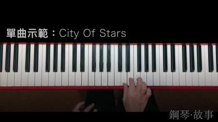 """"""" 乐来越爱你 """" 电影主题曲《City of Stars》钢琴弹奏示范:张春慧(奶茶)"""