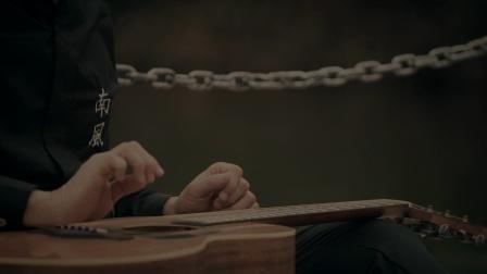兰海鹏指弹吉他MV 《南风》