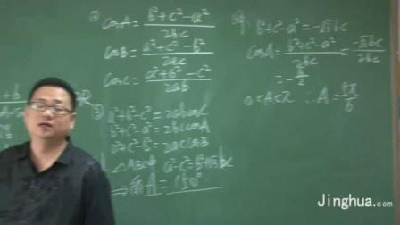 白彦彬-高一数学【春季】【老白的数学秘笈】必修5、必修3【2523-16讲】
