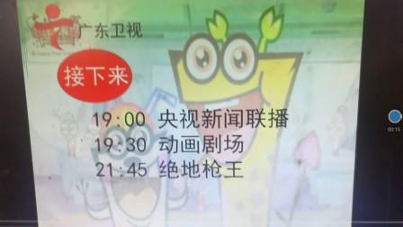 自拍-广东卫视2015包装