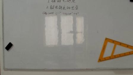 选修4 化学 第八课时 弱电解质的电离