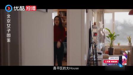 《北京女子图鉴》戚薇地域歧视, 卢家凯很不满意, 结果一番话扎心