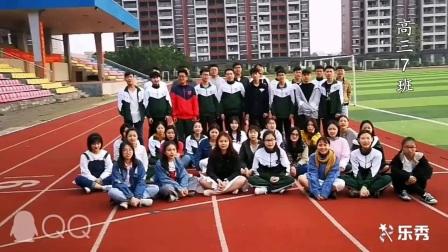 广西钦州市第三中学2018届成人礼——高三学生成人礼加油视频