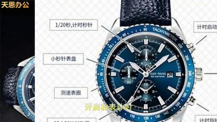 享受运动时计的魅力 佩戴天王户外运动腕表