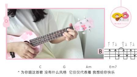 有何不可-许嵩 尤克里里弹唱教学 【桃子鱼仔ukulele教室】