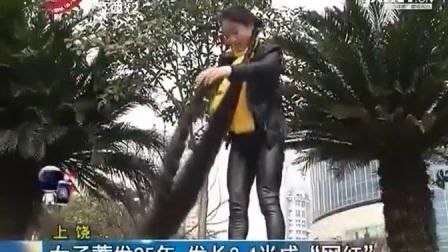 """上饶:女子蓄发25年 发长3.4米成""""网红""""_高清"""