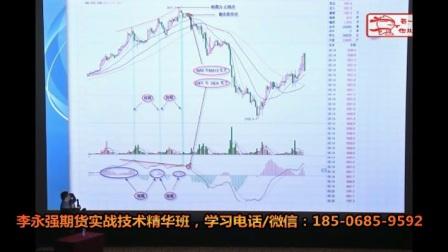 李永强期货技术分析课程视频讲座广州期货操盘手培训班