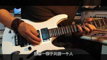 刺心 - 扎心了老铁 - 电吉他 杨威