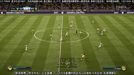 FIFA185月6日传奇经理录像