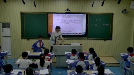 小學數學人教版二下《第9單元 數學廣角──推理》湖南江華波